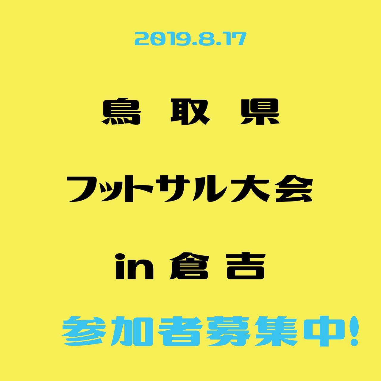 15:00~18:00[倉吉] ラビサル✕ゆるサルコラボ企画『本当に鳥取一レベルの低い個サル大会』