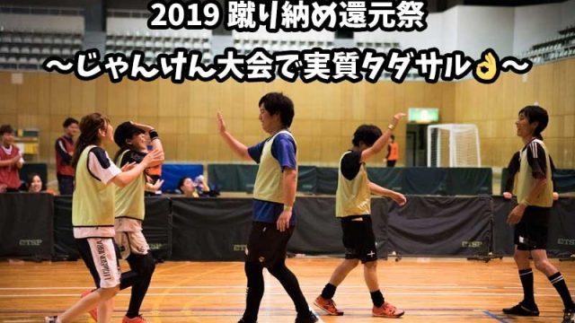 鳥取県ミニ個サル大会3