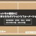 【フットサル戦術#1】ポジションの役割と基本的なフォーメーション(ダイヤ、ボックス型)
