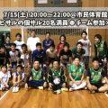 【個人フットサル】7/15(土) 20:00~22:00@鳥取市民体育館(2チーム参加)