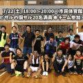 【個人フットサル】7/22(土) 18:00~20:00@鳥取市民体育館(1チーム参加)