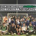 【個人フットサル】7/27(木) 21:30~23:00@JFS鳥取北コート(1チーム参加)