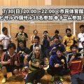 【個人フットサル】7/30(日) 20:00~22:00@鳥取市民体育館(1チーム参加)