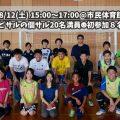 【個人フットサル】8/12(土) 15:00~17:00@鳥取市民体育館